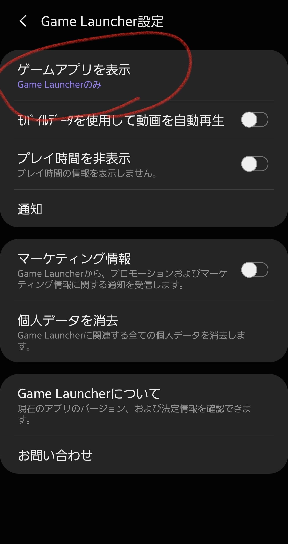 ランチャー ゲーム