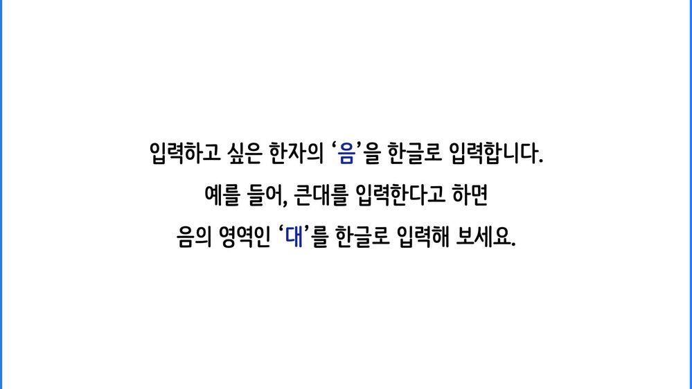 삼성-기본-키보드-한자-입력.003.jpeg