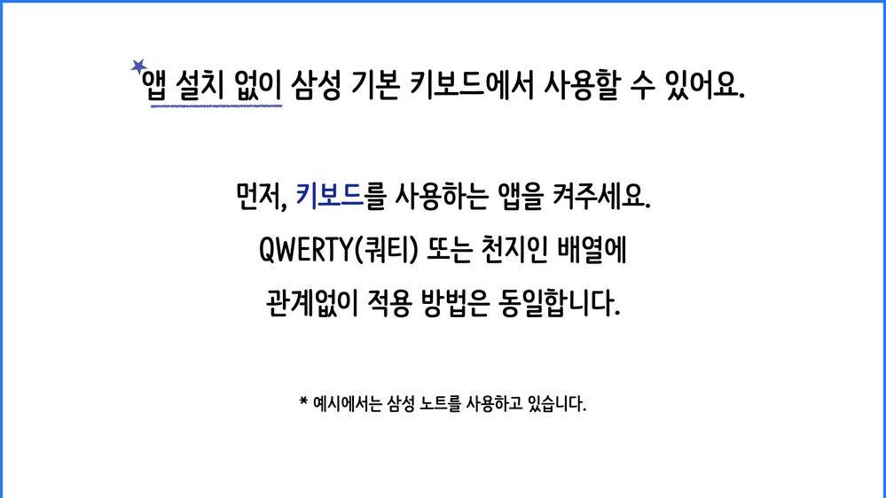 삼성-기본-키보드-한자-입력.001.jpeg