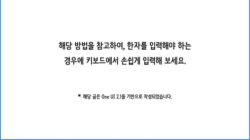 삼성-기본-키보드-한자-입력.009.jpeg