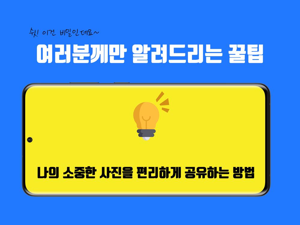 공유앨범 타이틀.png