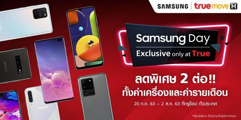 Samsung Day.jpg