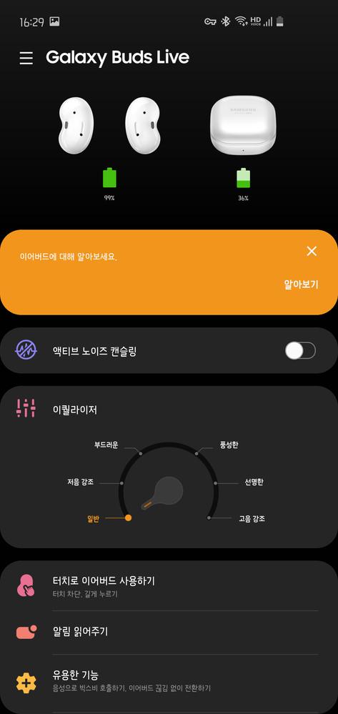 Screenshot_20200806-162946_Galaxy Buds Live.png