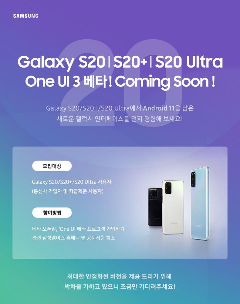 Galaxy_S20_Series_Beta_Promotion_Teaser_Kor_200928.jpg