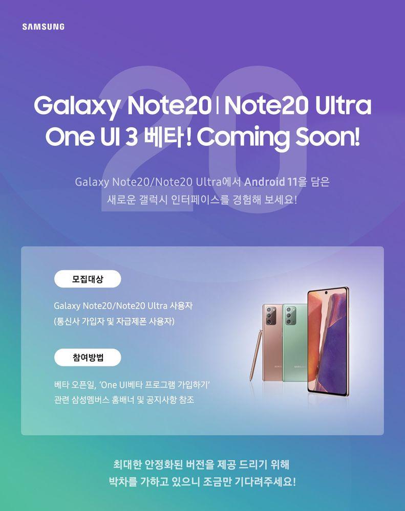 Galaxy_Note20_Series_Beta_Promotion_Teaser_Kor_200924.jpg