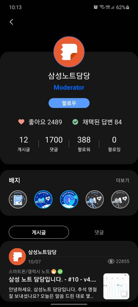Screenshot_20201016-221308_Samsung Members.jpg