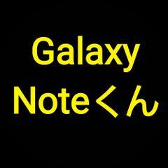 GalaxyNoteくん