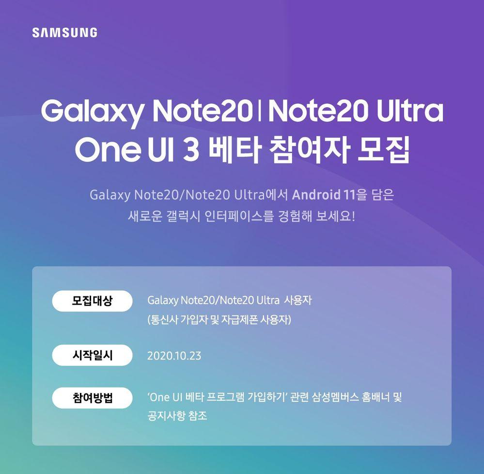 Galaxy_Note20_Series_Beta_Promotion_Open_Kor_201022.jpg