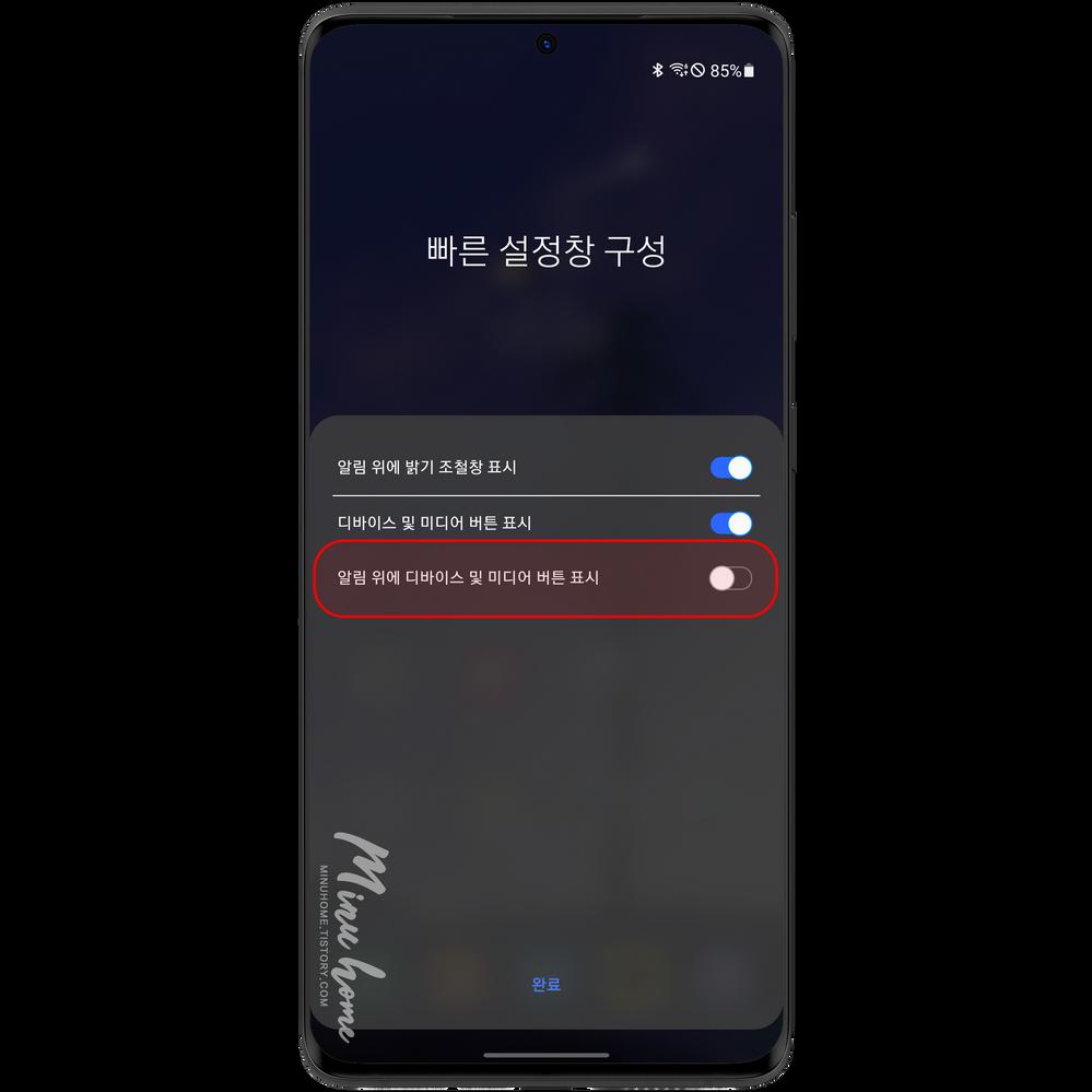 알림 미디어 설정.png