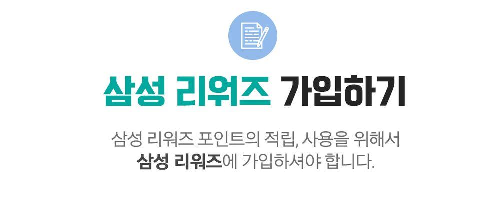 리워즈-사용꿀팁_수정_08.jpg