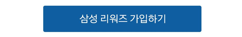 리워즈-사용꿀팁_수정_09.jpg