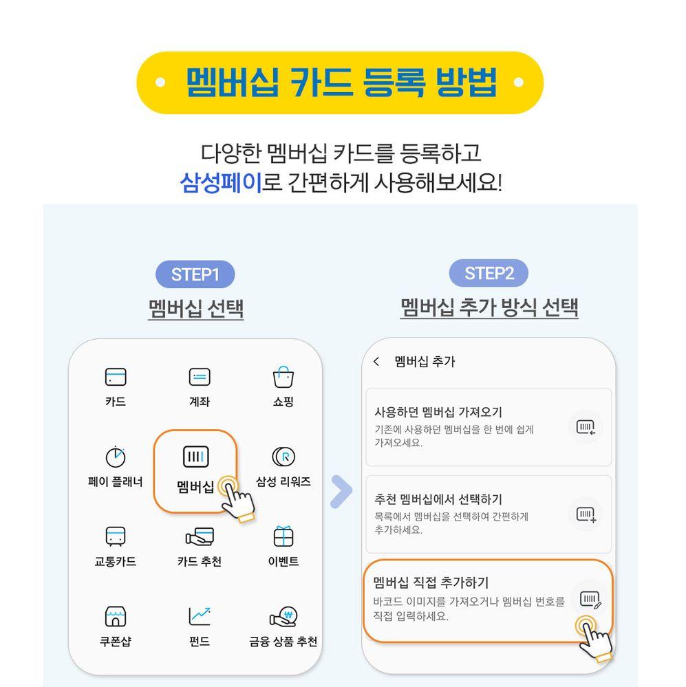 꿀팁_멤버십편_수정_02.jpg
