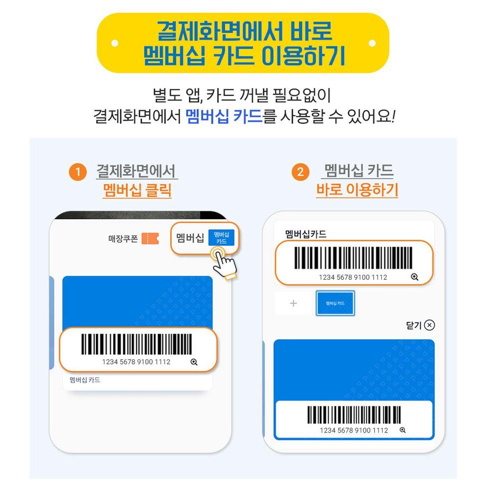 꿀팁_멤버십편_수정_05.jpg