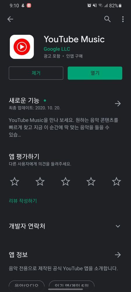 Screenshot_20201029-211055_Google Play Store.jpg