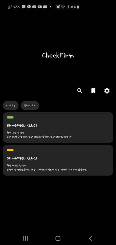 Screenshot_20201029-215531_CheckFirm.jpg