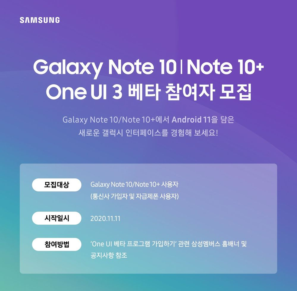 Galaxy_Note10_Series_Beta_Promotion_Open_Kor_201111.jpg