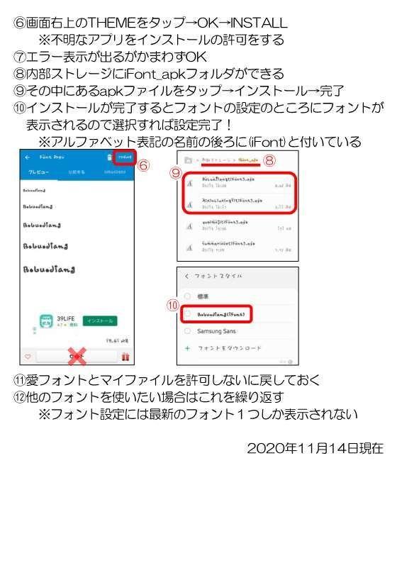 Android10の愛フォントでのフォント変更のやり方2