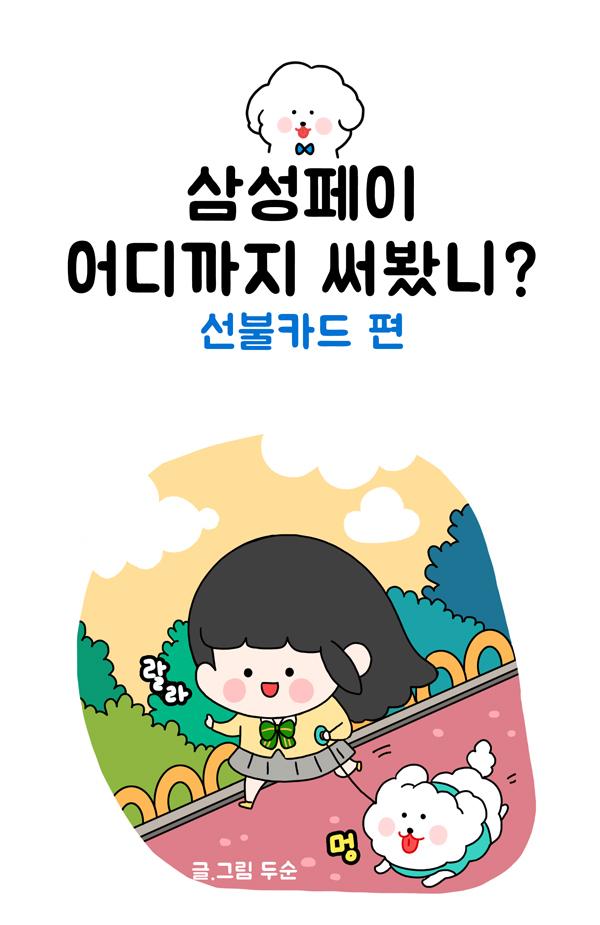 삼성페이카드_웹툰_2차완성본_01.png