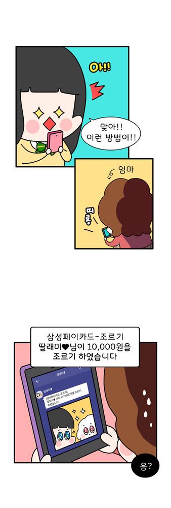 삼성페이카드_웹툰_2차완성본_04.png