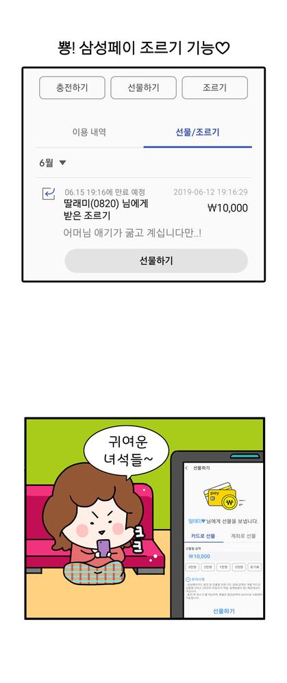 삼성페이카드_웹툰_2차완성본_05.png