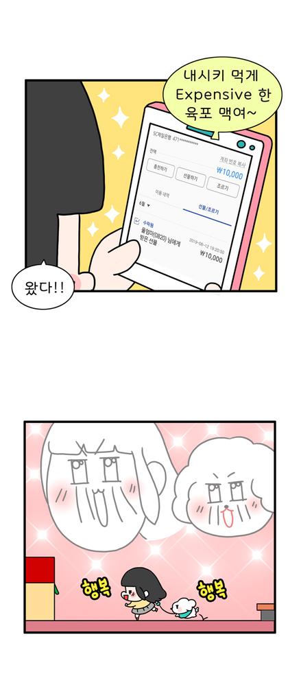 삼성페이카드_웹툰_2차완성본_06.png
