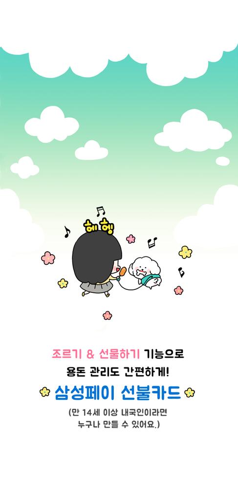 삼성페이카드_웹툰_2차완성본_07.png