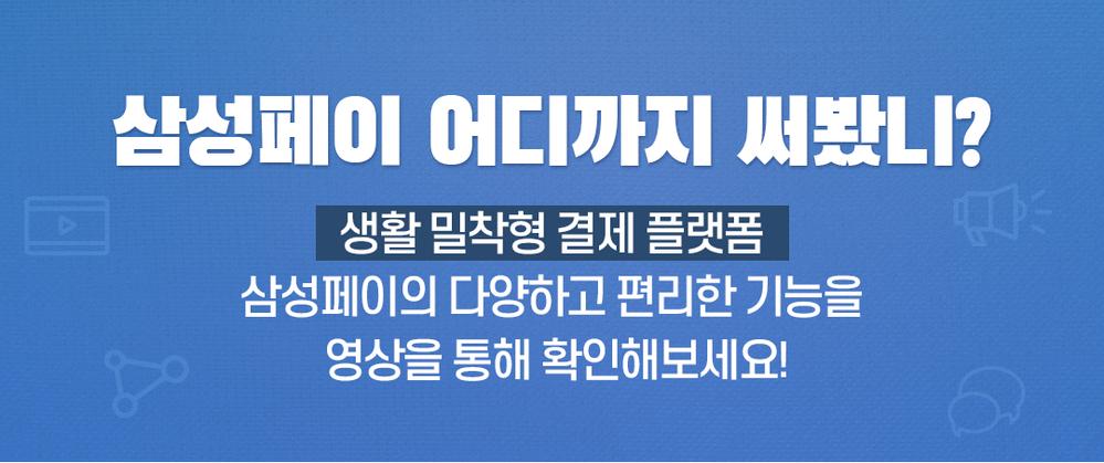 삼성페이_영상공유_커뮤니티_수정_01.png