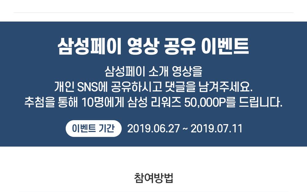 삼성페이_영상공유_커뮤니티_수정_02.png