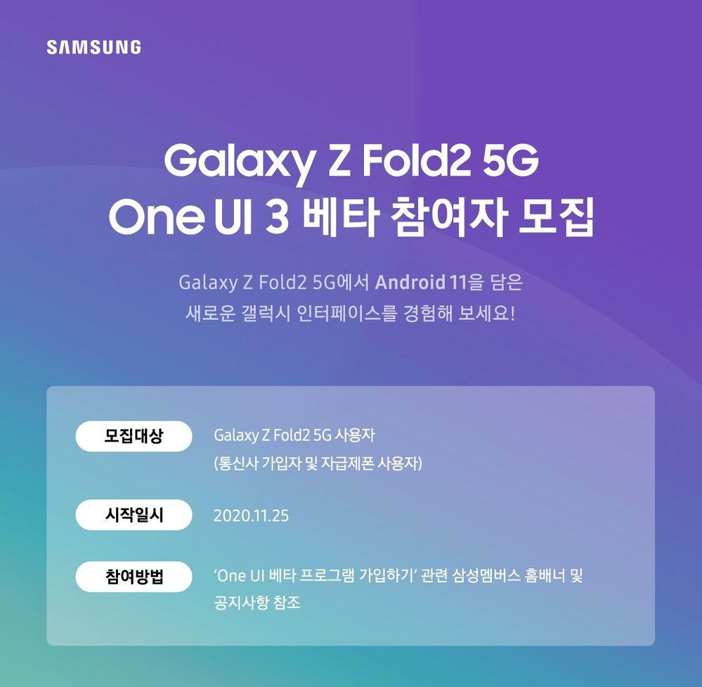 Galaxy_ZFold2_Series_Beta_Promotion_Open_Kor_201124.jpg