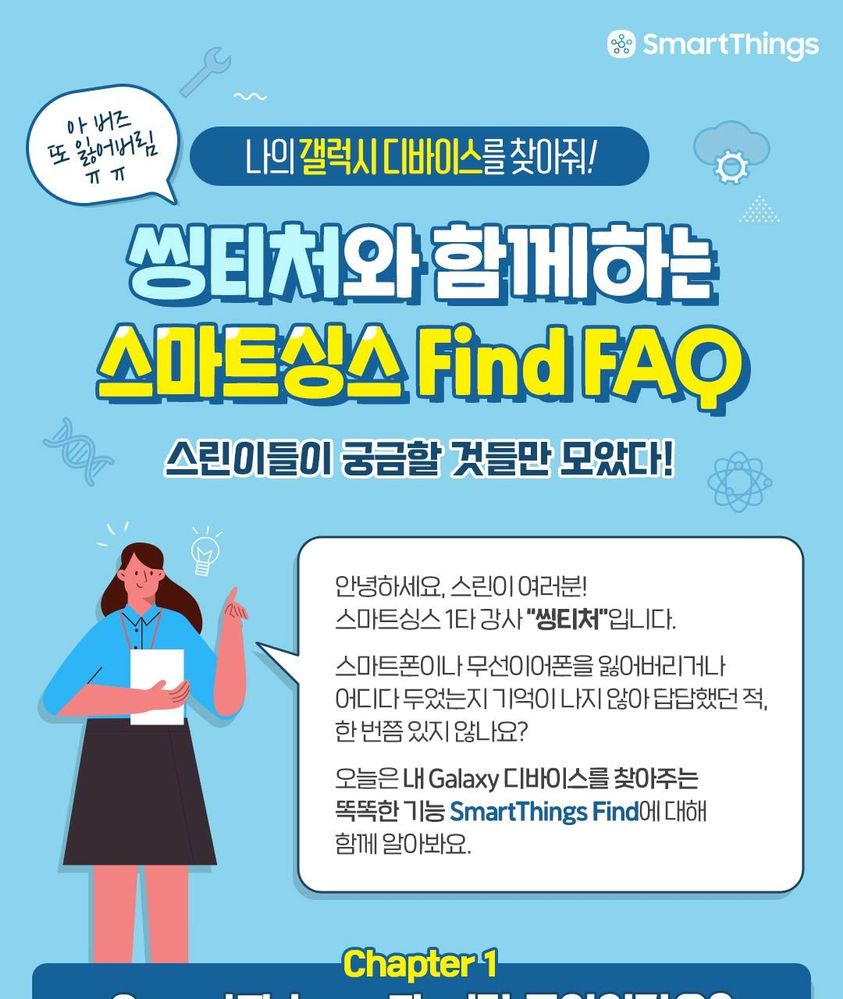 Find-FAQ-콘텐츠_01.jpg