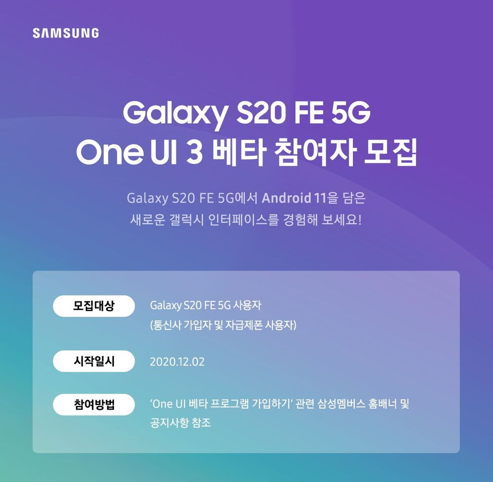 Galaxy_S20FE_Series_Beta_Promotion_Open_Kor_201202.jpg