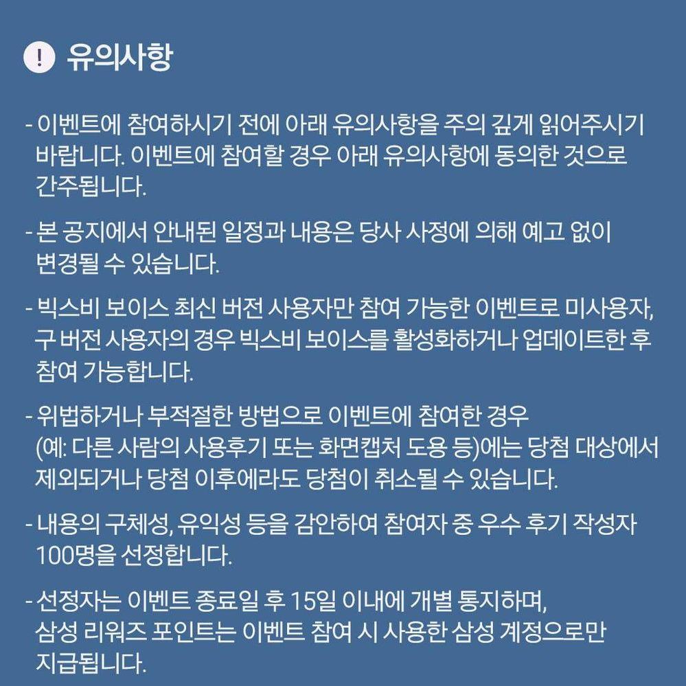 빅스비_사용인증_이벤트_29.jpg