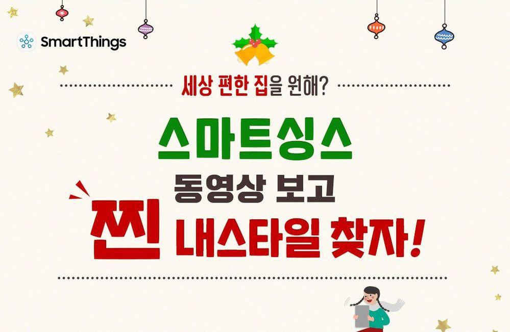 스마트싱스_영상소개콘텐츠_12월_1204수정_01.jpg