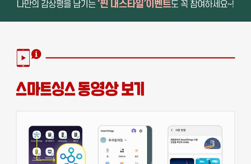 스마트싱스_영상소개콘텐츠_12월_1204수정_03.jpg