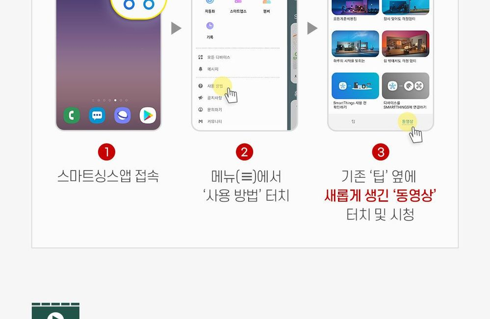 스마트싱스_영상소개콘텐츠_12월_1204수정_04.jpg