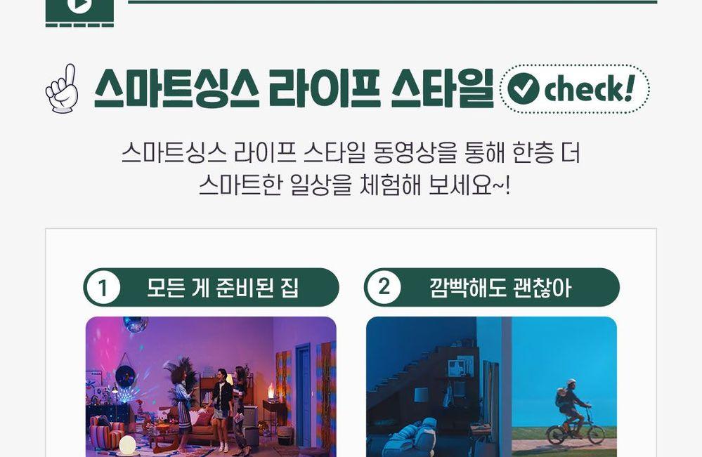 스마트싱스_영상소개콘텐츠_12월_1204수정_05.jpg