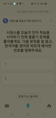 Screenshot_20201204-174450_Bixby Voice.jpg