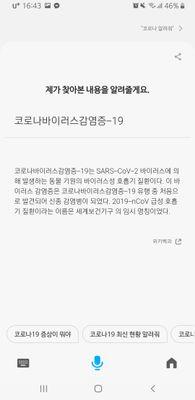 Screenshot_20201209-164325_Bixby Voice.jpg