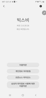Screenshot_20201209-173701_Bixby Voice.jpg