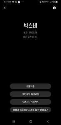 Screenshot_20201210-095539_Bixby Voice.jpg