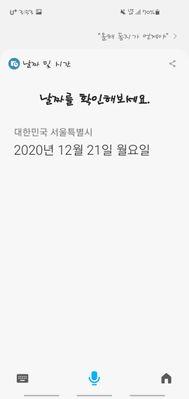 Screenshot_20201210-155317_Bixby Voice.jpg