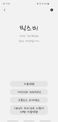 Screenshot_20201210-155229_Bixby Voice.jpg