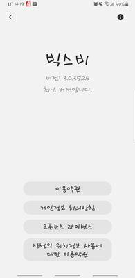 Screenshot_20201210-161920_Bixby Voice.jpg