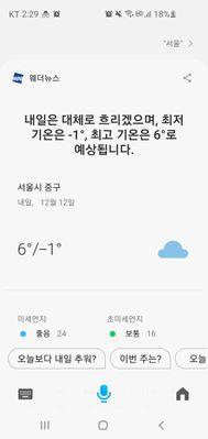 Screenshot_20201211-022934_Bixby Voice.jpg