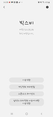 Screenshot_20201212-223817_Bixby Voice.jpg