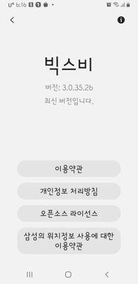 Screenshot_20201213-061640_Bixby Voice.jpg