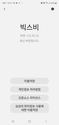 Screenshot_20201216-225150_Bixby Voice.jpg