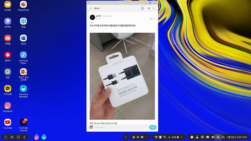 Screenshot_20190703-000928_Samsung DeX home.jpg