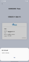 Screenshot_20210104-161941_Samsung Pass.png
