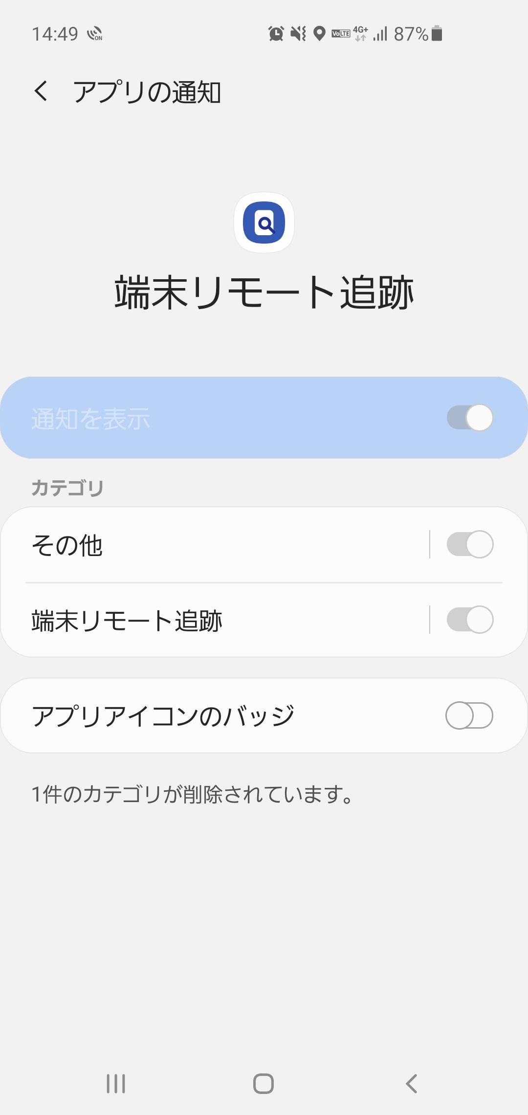 リモート 追跡 サービス 通知 端末